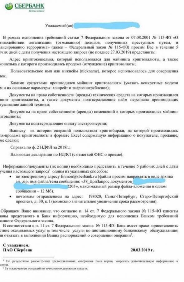 115 фз доход майнинг крипта запрос документов