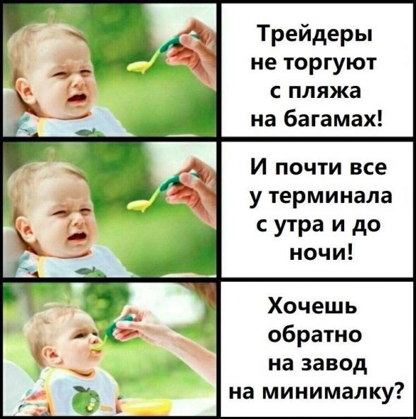 Мемы о трейдинге