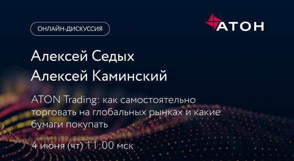 Вебинар. ATON Trading: как самостоятельно торговать на глобальных рынках? 4 июня 11.00