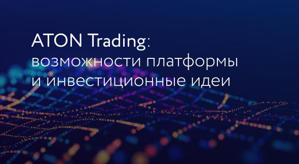 ATON Trading: как самостоятельно торговать на глобальных рынках и какие бумаги покупать