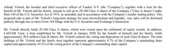 Волож и его семейный траст планируют продать акции Яндекса на ₽140 млн
