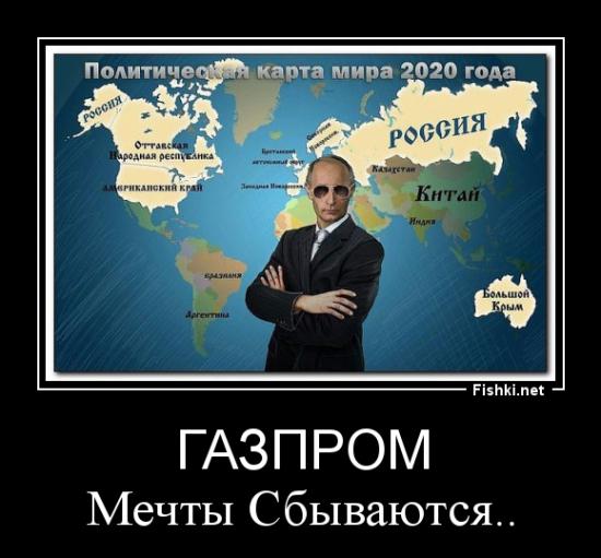 Газпром мечты сбываются фото прикол