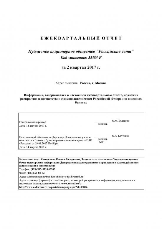 ПАО «Россети» Ежеквартальный отчет за 2 квартал 2017 года