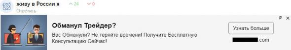 ОбМанул Трейдер - живу в России я - Пятница - Реклама поражает воображение