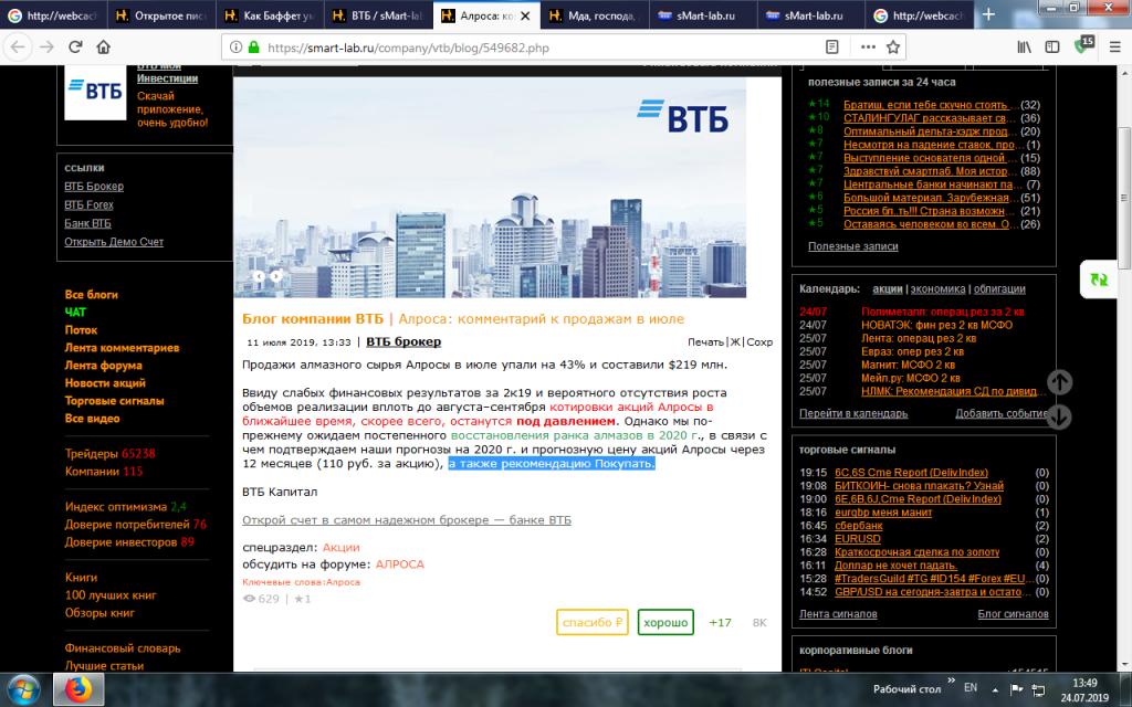 втб банк онлайн брокер взять кредит на 5 лет без справок и поручителей онлайн