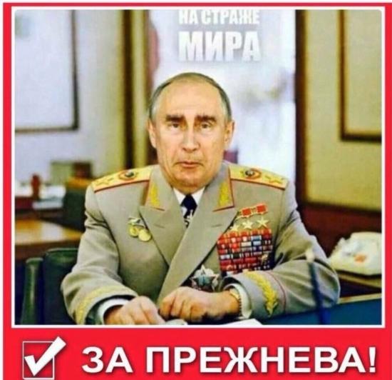 Выборы Прежнева!