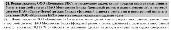 Грабительские комиссии БКС при покупке еврооблигаций на ММВБ