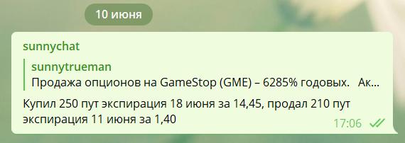 Итоги продажи опционов на GameStop (GME) – 635% годовых
