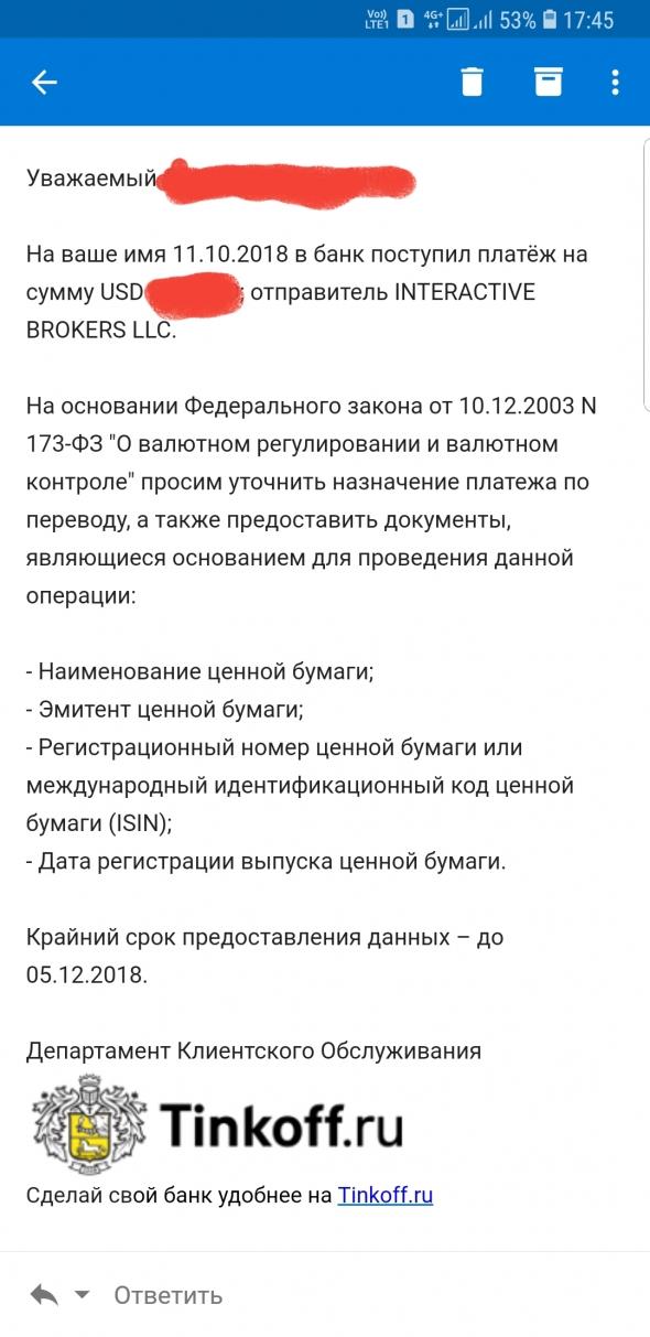 Тинькофф начинает кошмарить валютных вкладчиков