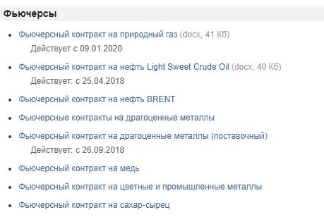NG - натуральный газ. Новый контракт на Мосбирже.
