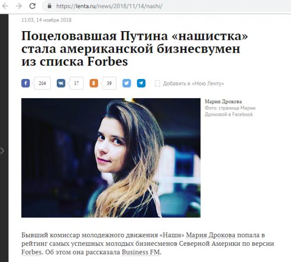 Поцеловавшая Путина «нашистка» стала американской бизнесвумен из списка Forbes