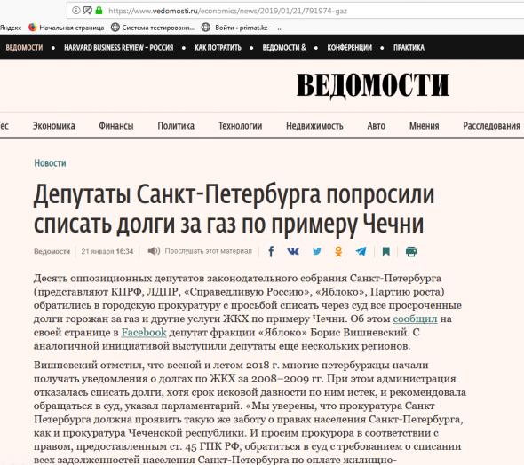 Депутаты Санкт-Петербурга попросили списать долги за газ по примеру Чечни