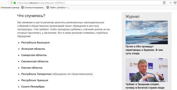 В 9-ти регионах России обратились с просьбой о списании долгов за газ по примеру Чеченской республики....