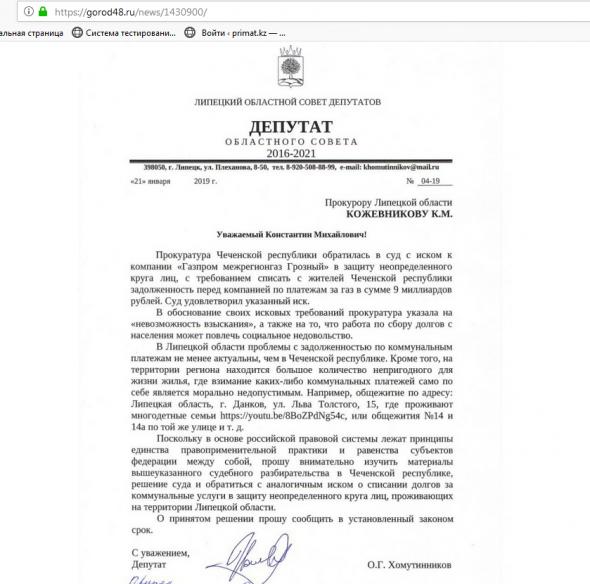 В Липецкой области депутат областного Совета обратился с соответствующим депутатским запросом по впросу спиания долгов за газ