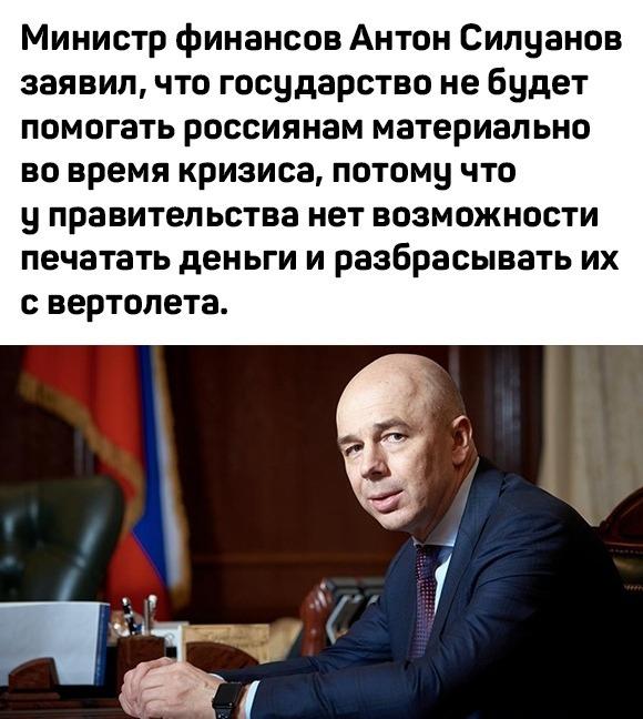 Раздача денег в России...?