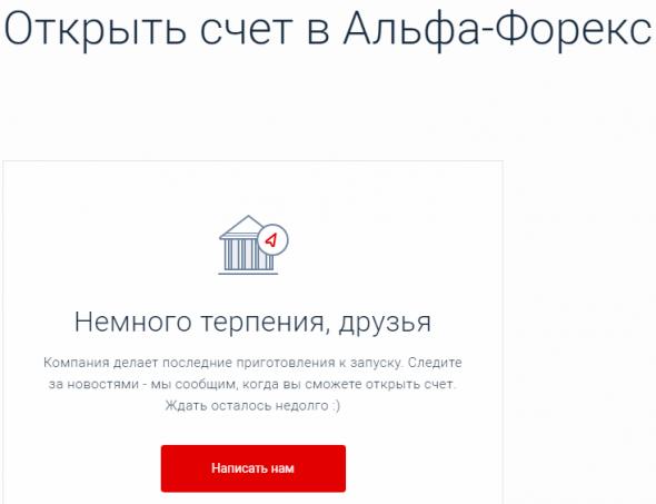 Альфа-Форекс возвращается в Россию!