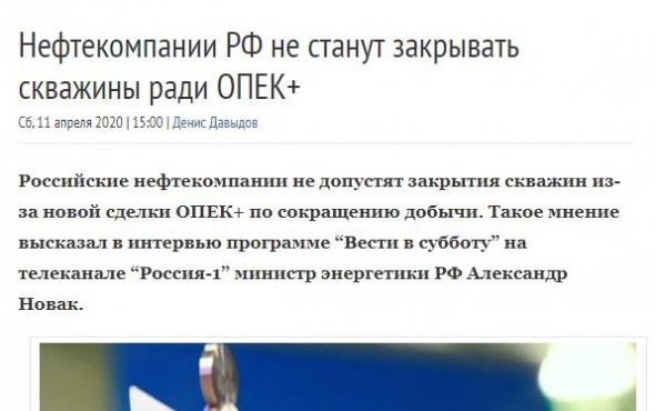 НОВАК: Россия покажет ОПЕК+ дулю