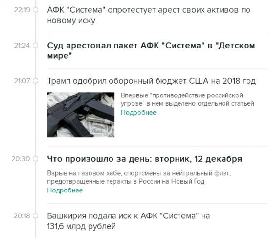 Почти 6 рублей в Сбербанке