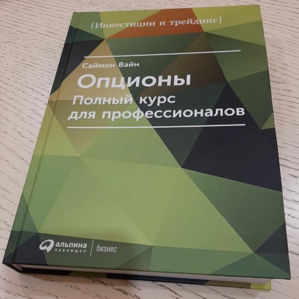 Новичкам. Про опционы. Что читать?