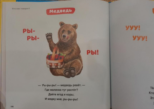 -Ры-ры-ры! - медведь ревёт...