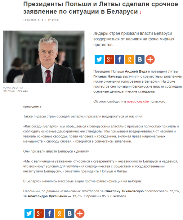 Данные независимых экзитполов за С.Тихановскую проголосовали 72,1%, за А.Лукашенко — 13,7%