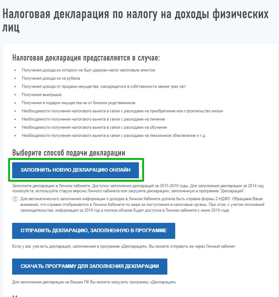 Сроки возмещения ндфл после подачи декларации за 2019 заявление фсс сдача электронной отчетности