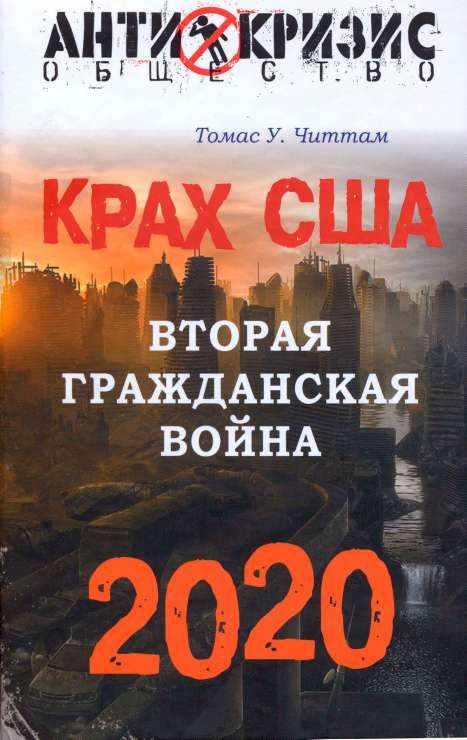 """Хорошая литература """"Крах США 2020"""""""