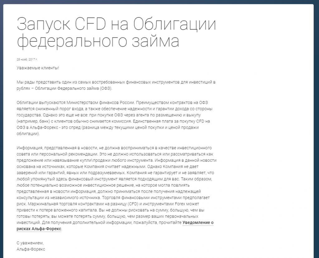 Спецификация контрактов альфа-форекс forex strategy до 3000 пипсов профита