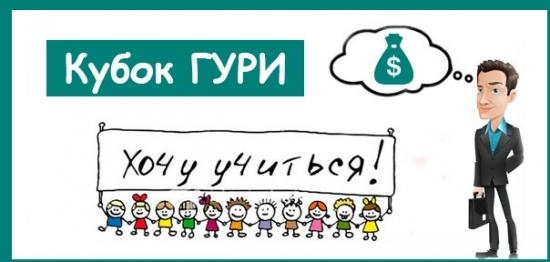 Александр Герчик и Виктор Тарасов. 1/2 Кубка ГУРИ