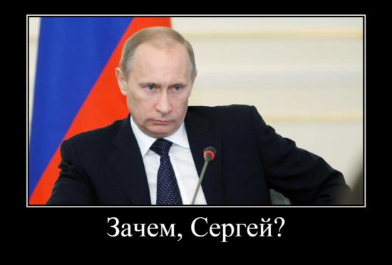 Зачем, Сергей?