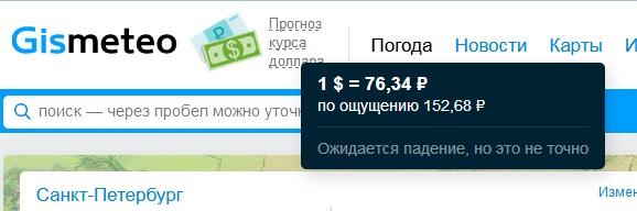 Акции Сургутнефтегаза растут на интриге