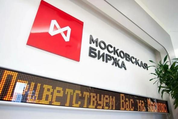 Московская биржа вернёт деньги