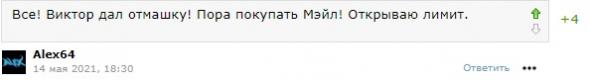 Инвесторов пугает рост акций Mail.ru Group на 15%