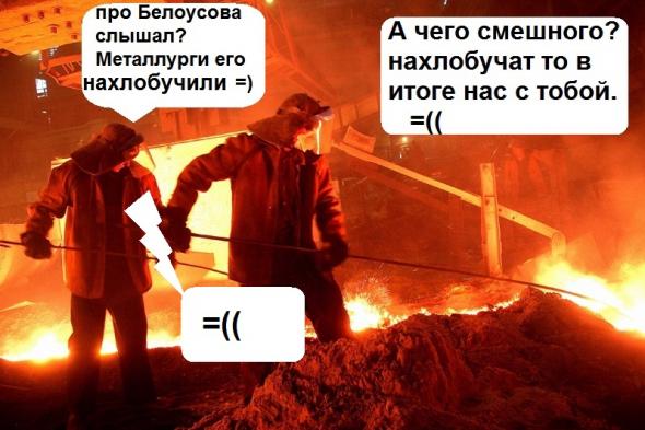 Россию нахлобучили металлурги