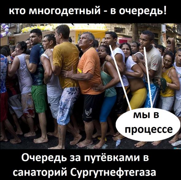 Путин заставит Сургутнефтегаз заплатить
