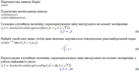 Использование Maple для оценивания опционов