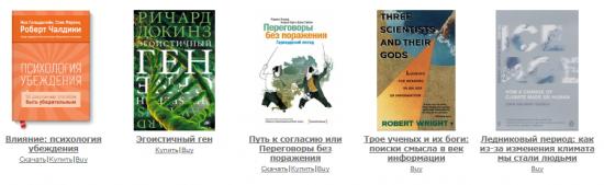 Книги, которые рекомендует прочитать миллиардер Чарльз Мангер