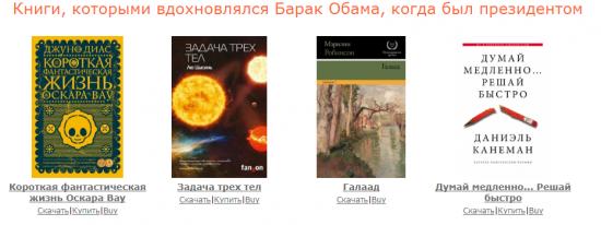 Книги, которыми вдохновлялся Барак Обама, когда был президентом