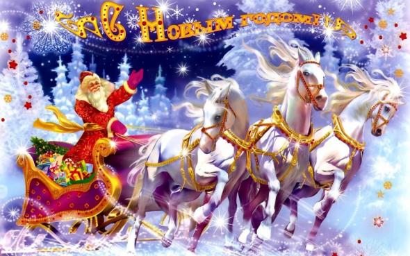 Дорогие друзья, Уважаемые коллеги, Поздравляю с наступающим Новым Годом всех нас и приближающимся Рождеством !