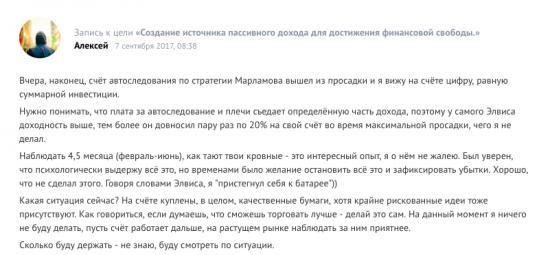 Элвис Марламов и инвестор Алексей