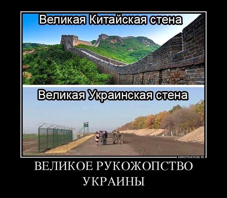 демотиваторы украина стена осуществляют через