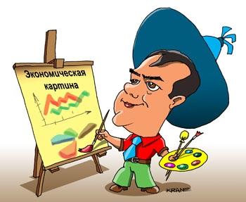 Россия начала развиваться, заявил Медведев, правда не уточнил в каком месте
