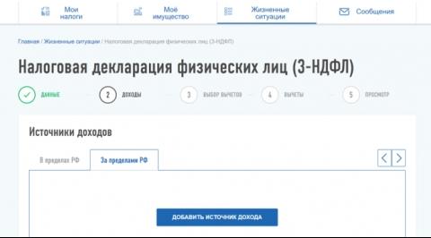 Статья про налоги. 3 НДФЛ