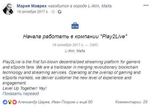 Крах скам-ICO: Play2Live. Кровь, слезы и вранье. Драма в постах Марии Маврех.