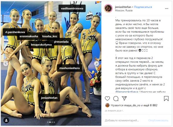 """Финансовые пирамиды и """"рынок шкур"""" для сборной России по синхронному плаванию"""
