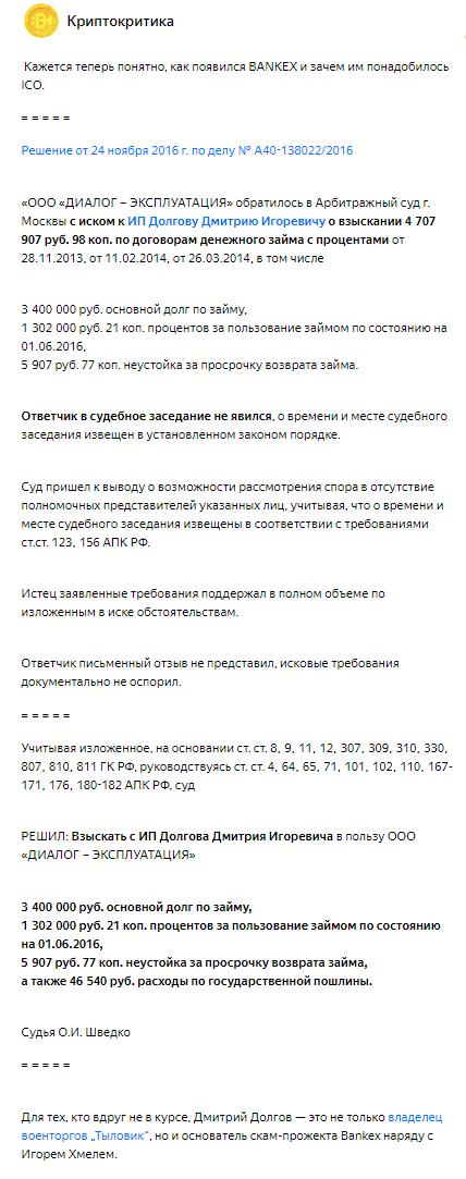 Истоки скама Bankex: что мутили Игорь Хмель и Дмитрий Долгов до того, как прокатили инвесторов на ICO?