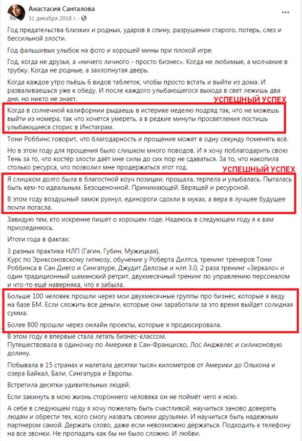 Список инфоцыган: Капустин, Юрковская, Санталова и их тяга к околосектантским учениям (Синтон, Марк Пальчик) - ч.3/3