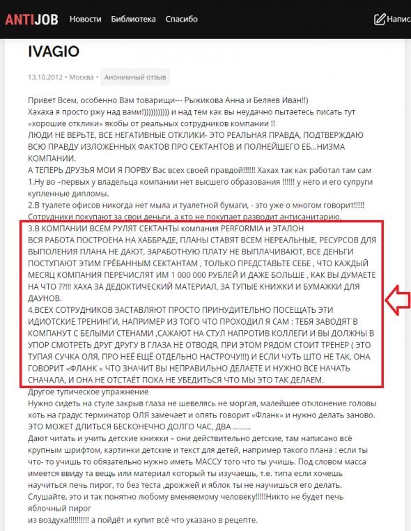 Взлет и падение Ивана Беляева. От магазинов одежды IVAGIO через саентологию в MLM и финансовые пирамиды.