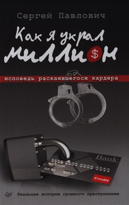 Беседы с Рептиловичем - ч.44: Мошенники, менты, терпилы-хомяки и борьба с киберпреступностью. Как будут спасать лоха от кидка?