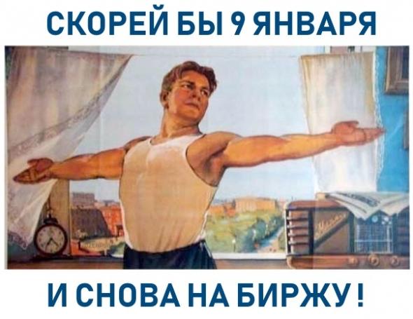 СКОРЕЙ БЫ 9 ЯНВАРЯ ))